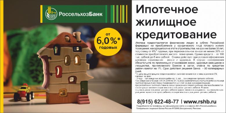 программа поддержки ипотечных кредитов